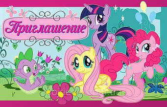 """Пригласительные """"Маленький пони"""" 118х76мм"""
