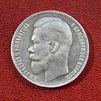 1 рубль 1900 р. Микола II