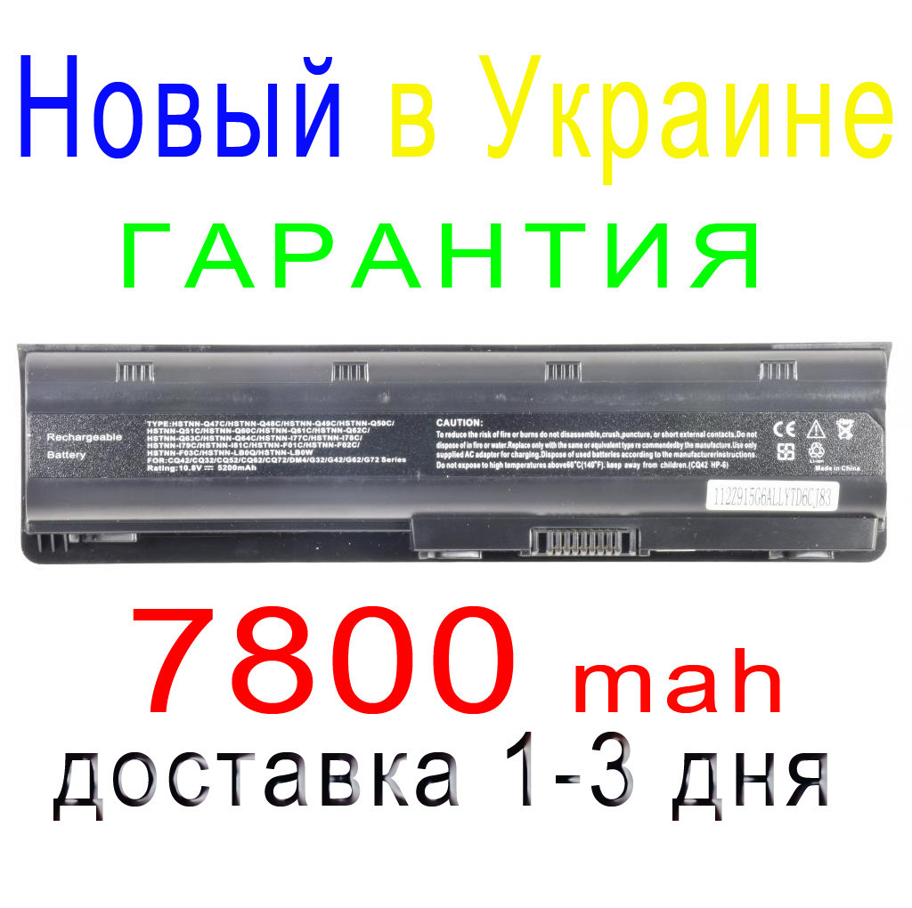 Усиленный Аккумулятор dv4t-4100 CTO