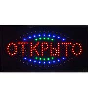 """Светодиодная LED вывеска """"Открыто"""" 55х33 см"""