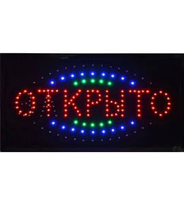 """Светодиодная LED вывеска """"Открыто"""" 55х33 см(РекЭкр_открыто55-33)"""
