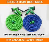 Компактный шланг Magic Hose 30 m