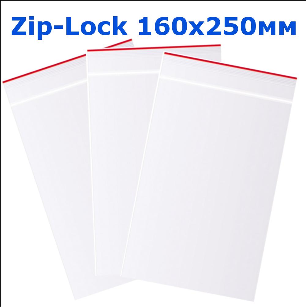 Пакет с замком Zip-Lock 160х250 мм упаковка 10 шт