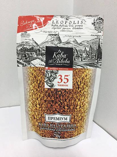 Кофе растворимый Кава зі Львова Премиум 70г