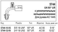 Муфта, UN 90° UR, с уплотнительным кольцом/клапанами, 5744