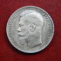 1 Рубль 1901 Микола II