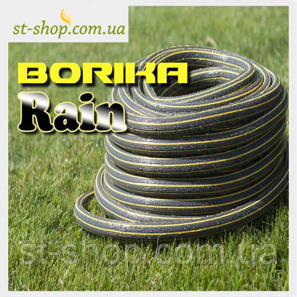 """Шланг поливочный """"Borikа Rain"""" 3/4"""" (18mm) Украина 25 метров"""