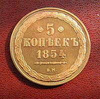 5 копеек 1854  ВМ   Николай  I