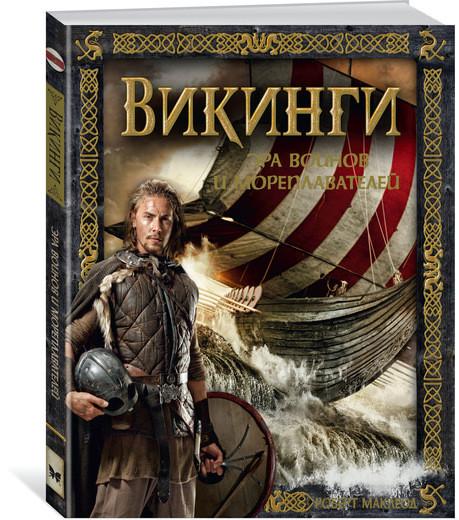 Викинги. Эра воинов и мореплавателей.  Тайны и сокровища. Маклеод Р.