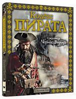 Кодекс пірата. Скарби Чорної Бороди. Таємниці і скарби. Тіч У.