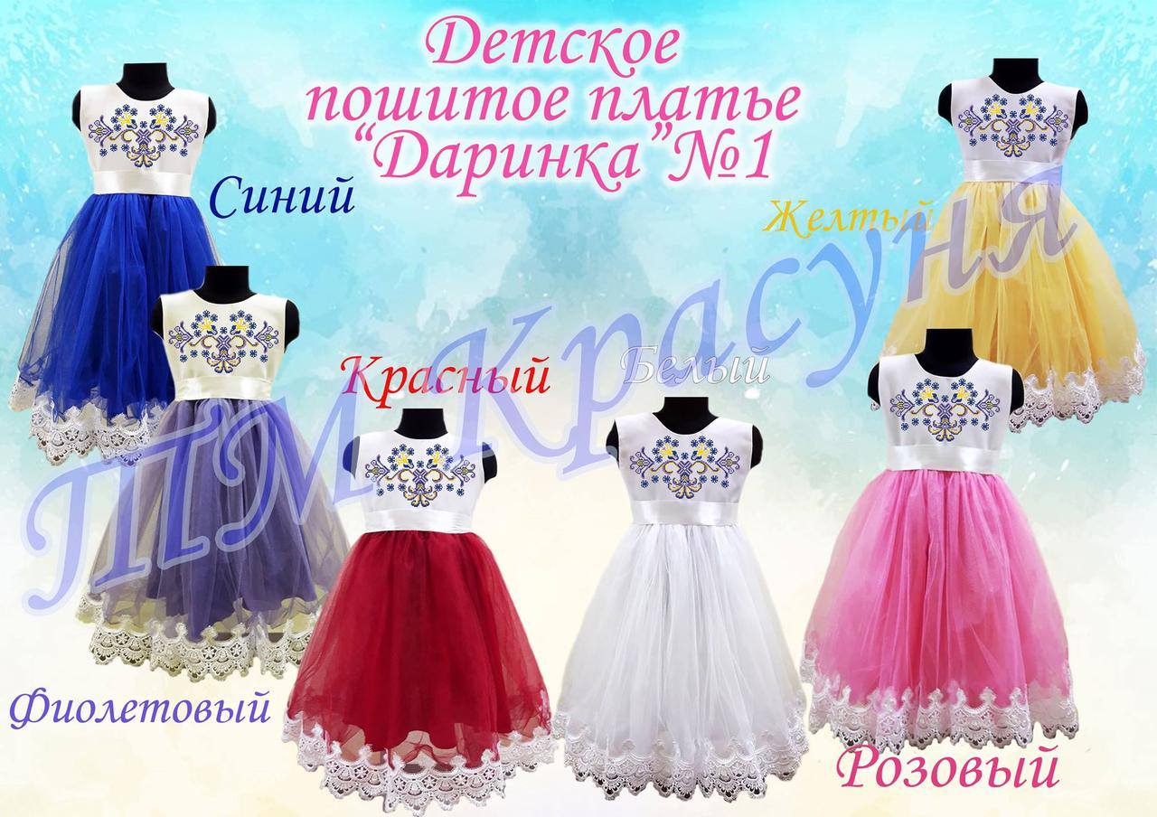 Даринка-1 Детское пошитое платье под вышивку (от 2 до 11 лет)