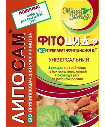 Фитоцид + Липосам 2в1