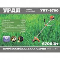 Коса бензиновая УРАЛ УБТ-6700