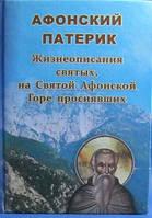 Афонский патерик Жизнеописания святых, на Святой Афонской Горе просиявших
