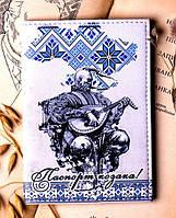 Обложка для паспорта - Паспорт козака (синий)