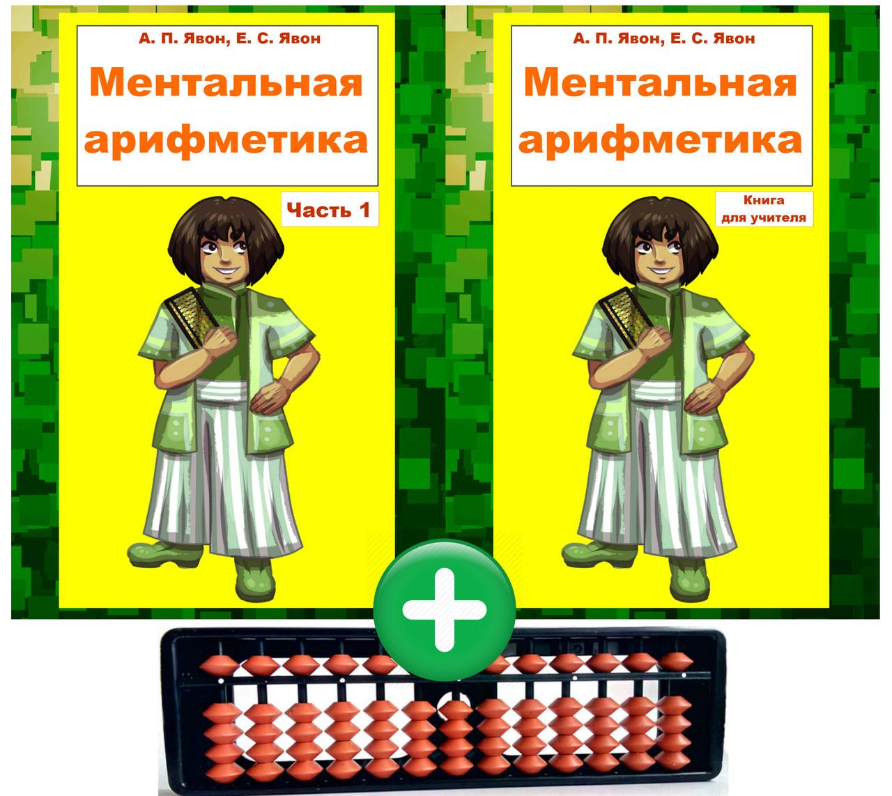 Набор учебный № 1 ментальная арифметика соробан абакус + счеты + Книга для учителя