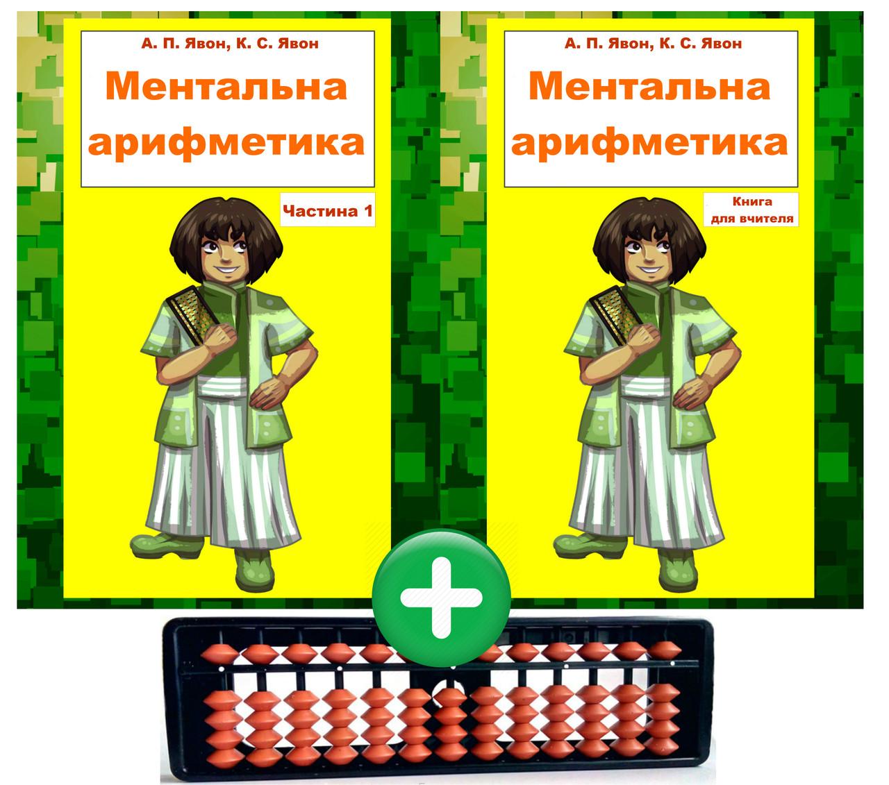 Набір навчальний № 1 ментальна арифметика соробан абакус + рахівниця + Книга для вчителя