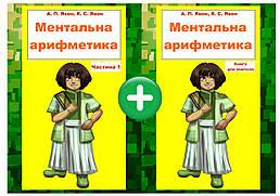 Підручник ментальна арифметика А.П. Явон, К.С. Явон. Частина 1.+ Книга для вчителя (українською мовою)
