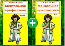 Учебник ментальная арифметика А.П. Явон, К.С. Явон. Часть 1. + Книга для учителя