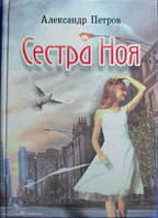 Сестра Ноя (роман). Александр Петров