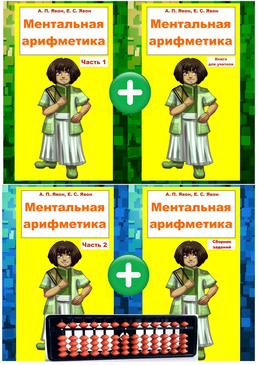 Набор учебный № 3ментальная арифметика соробан абакус + счеты.