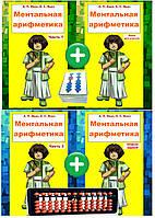 Набор учебный № 4 ментальная арифметика соробан абакус программа  счеты карты 1,2 часть