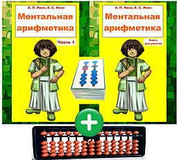 Набор учебный № 2 ментальная арифметика соробан абакус+ счеты+ ментальные флешкарты 99