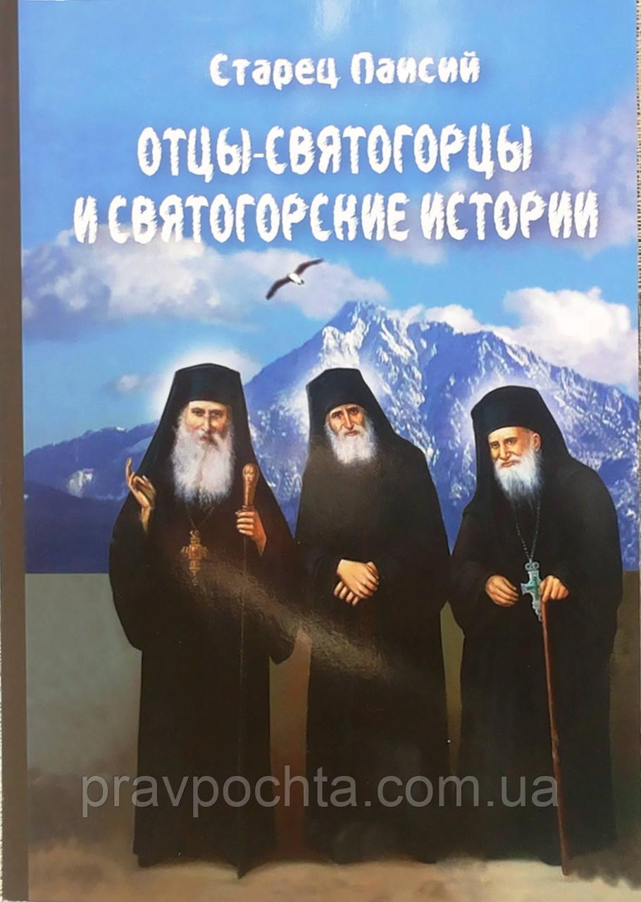 Отцы-святогорцы и святогорские истории. Паисий Святогорец