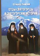 Отцы-святогорцы и святогорские истории. Паисий Святогорец, фото 1