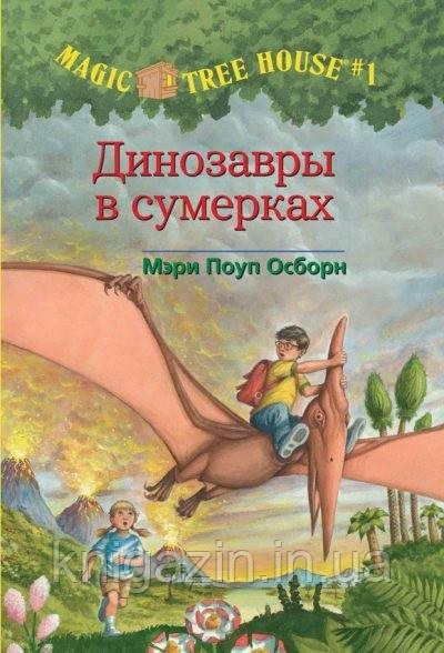 Мэри Осборн: Волшебный дом на дереве. Динозавры в сумерках