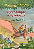 Мэри Осборн: Волшебный дом на дереве. Динозавры в сумерках, фото 1
