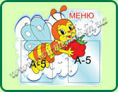 Стенд Меню Пчелка