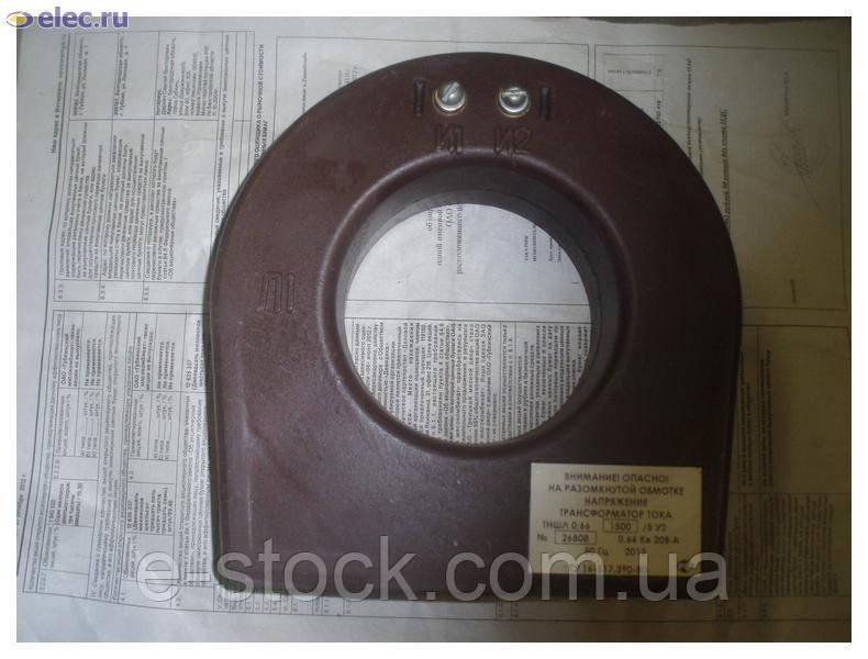 Трансформатор тока низковольтный ТНШЛ-0,66-1000/5, 1500/5, 2000/5