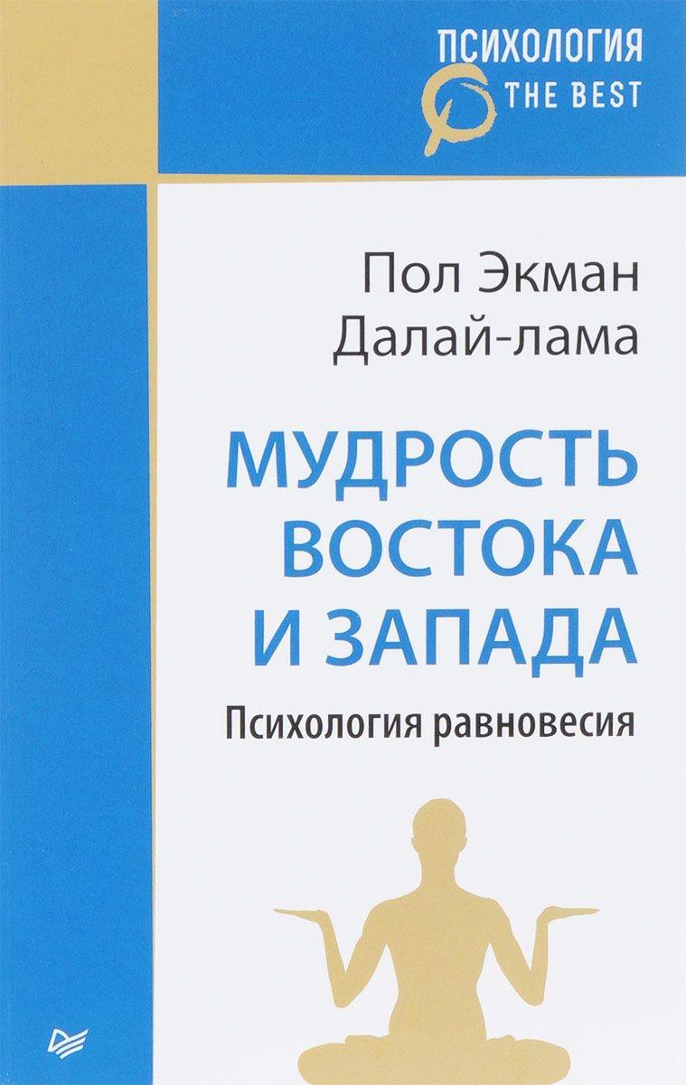 Мудрость Востока и Запада. Психология равновесия (покет). Экман П., Далай Лама.