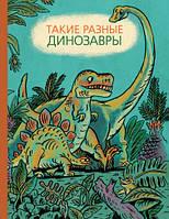 Затолокина, Мелик-Пашаева, Руденко: Такие разные динозавры. Энциклопедия в картинках, фото 1