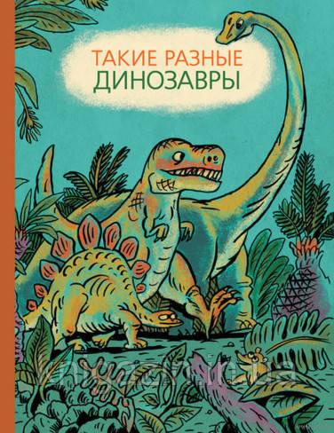 Затолокина, Мелик-Пашаева, Руденко: Такие разные динозавры. Энциклопедия в картинках