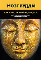 Мозг Будды: нейропсихология счастья, любви и мудрости. Хансон Р., Мендиус Р.