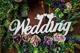 Тенденции свадебного декора 2018