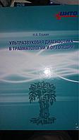 Еськин Н.А. Ультразвуковая диагностика в травматологии и ортопедии