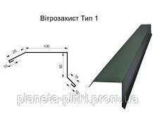 Вітрозахист тип 1 оцинкований 0,45