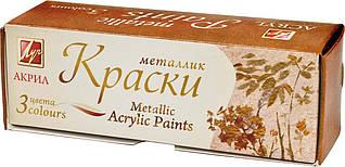 Фарби акрилові металік Промінь 3 кольори 15 мл 22С1414-08