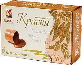 Фарби акрилові металік Промінь 6 кольорів 15 мл 22С1413-08