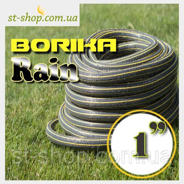 """Шланг поливочный """"Borikа Rain"""" 1"""" (25mm) Украина 20 метров"""