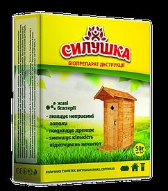 Биопрепарат Силушка для выгребных ям и туалетов, 50г