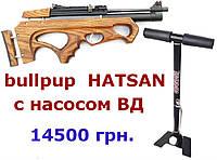 Bullpup PCP Hatsan + насос ВД в подарок!