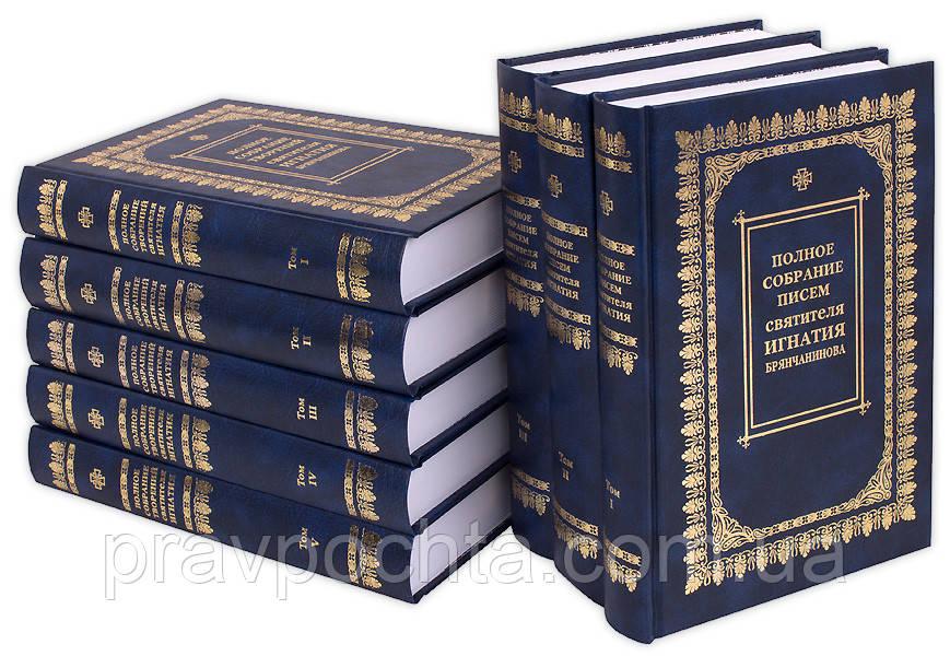 Повне зібрання творінь святителя Ігнатія Брянчанінова у 8-ми томах