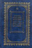 Повне зібрання творінь святителя Ігнатія Брянчанінова у 8-ми томах, фото 2