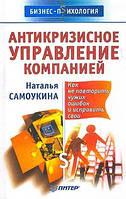 Наталья Самоукина Антикризисное управление компанией