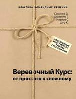 Д.Савинов, Т.Фоменко, С.Иванов, К.Щур Веревочный курс:от простого к сложному