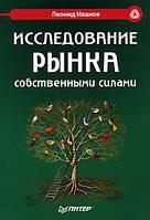 Леонид Иванов Исследования рынка собственными силами